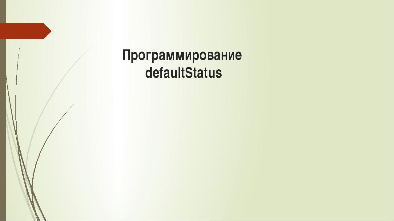 Программирование defaultStatus