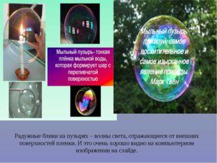 Радужные блики на пузырях – волны света, отражающиеся от внешних поверхностей
