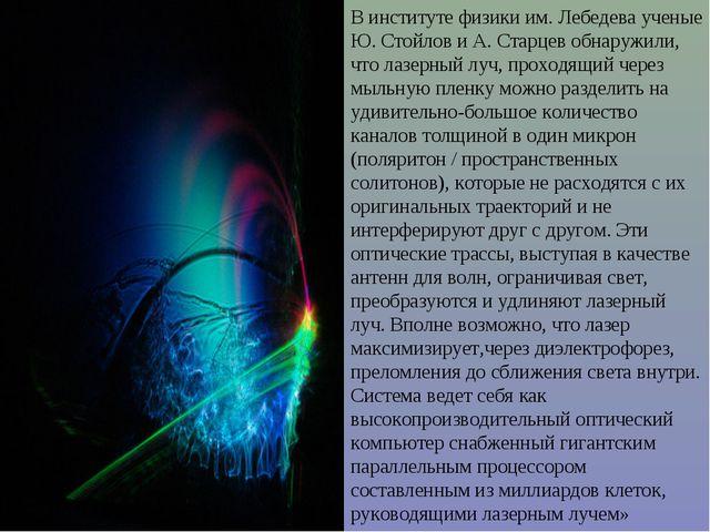 В институте физики им. Лебедева ученые Ю. Стойлов и А. Старцев обнаружили, ч...