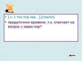 [ с. с тех пор как…],(глагол) придаточное времени ,т.к. отвечает на вопрос с