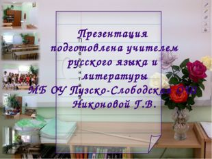 Презентация Презентация подготовлена учителем русского языка и литературы МБ