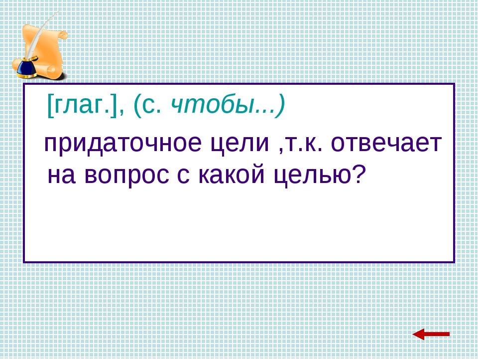 [глаг.], (с. чтобы...) придаточное цели ,т.к. отвечает на вопрос с какой цел...