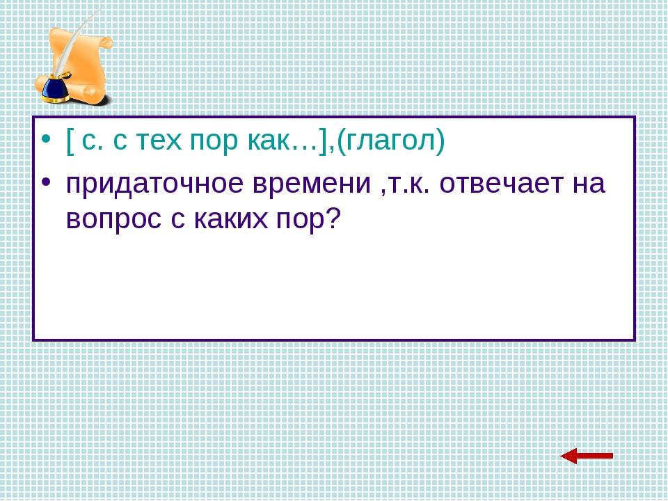 [ с. с тех пор как…],(глагол) придаточное времени ,т.к. отвечает на вопрос с...