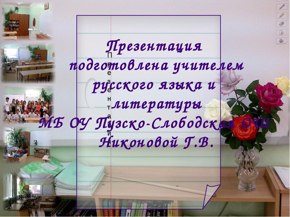 Презентация Презентация подготовлена учителем русского языка и литературы МБ...