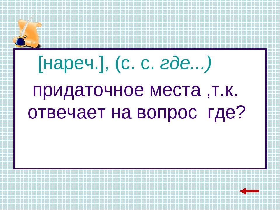 [нареч.], (с. с. где...) придаточное места ,т.к. отвечает на вопрос где?