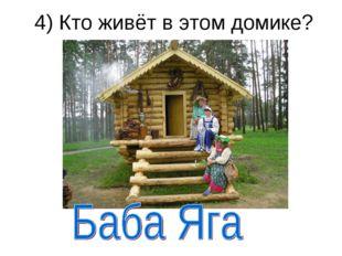 4) Кто живёт в этом домике?