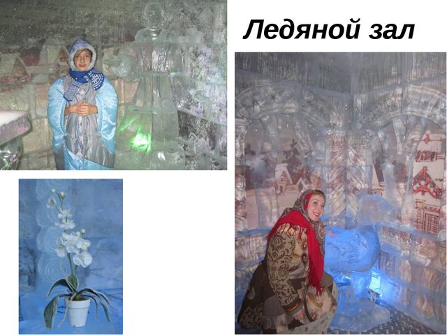 Ледяной зал