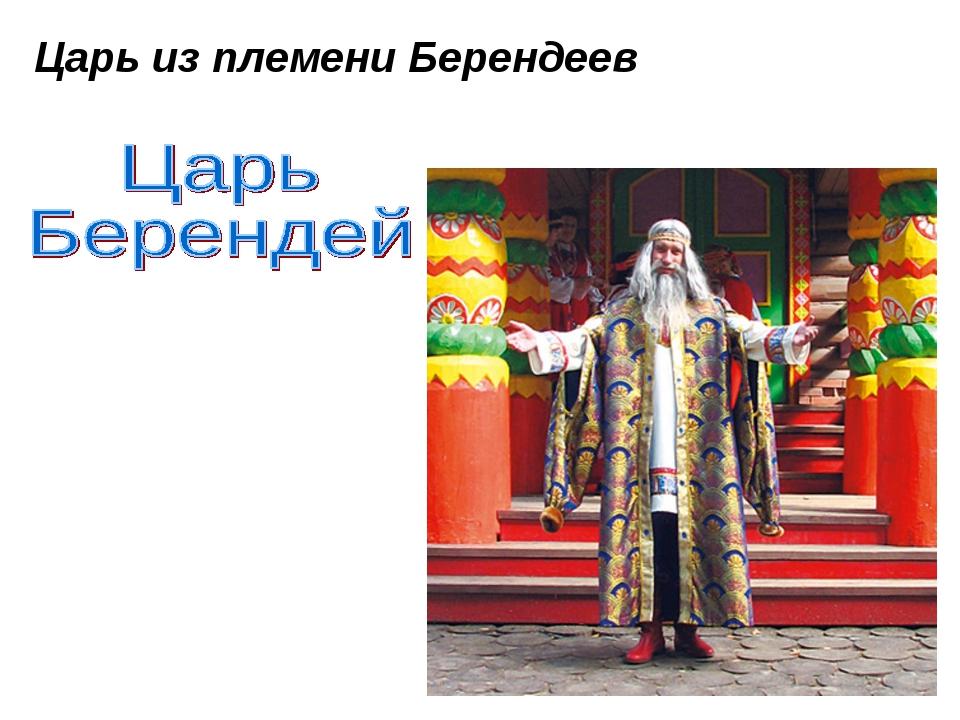 Царь из племени Берендеев