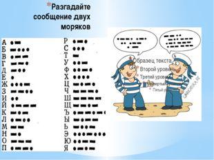 Разгадайте сообщение двух моряков