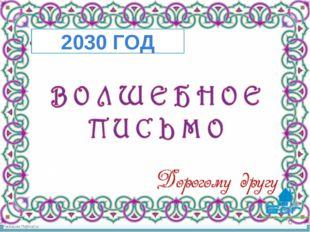 2030 ГОД FokinaLida.75@mail.ru