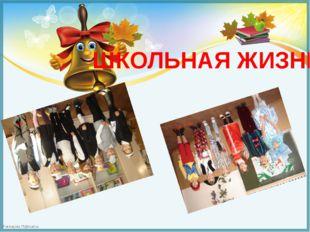 ШКОЛЬНАЯ ЖИЗНЬ FokinaLida.75@mail.ru