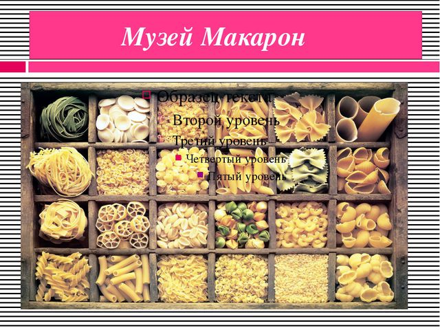 Музей Макарон