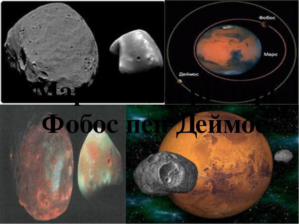 Марстың серіктері Фобос пен Деймос