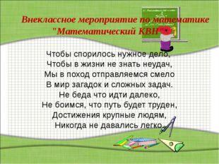 """http://aida.ucoz.ru Внеклассное мероприятие по математике """"Математический КВ"""