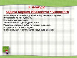 3. Конкурс задача Корнея Ивановича Чуковского Шел Кондрат в Ленинград, а нав