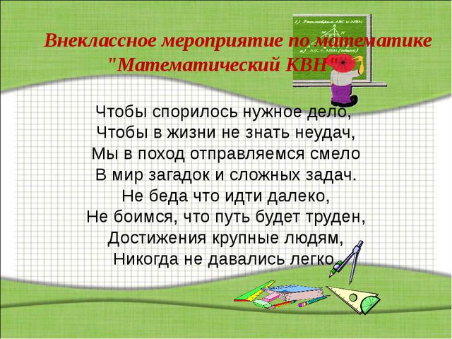 """http://aida.ucoz.ru Внеклассное мероприятие по математике """"Математический КВ..."""