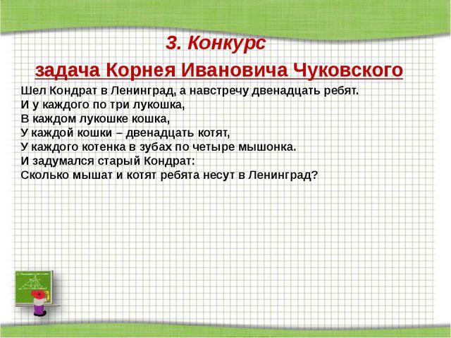 3. Конкурс задача Корнея Ивановича Чуковского Шел Кондрат в Ленинград, а нав...