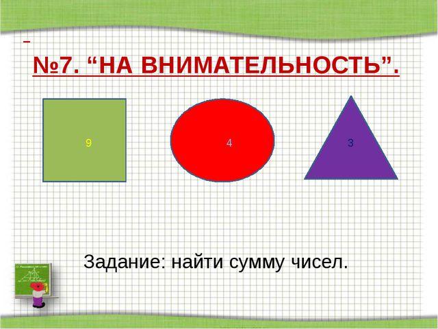 """№7. """"НА ВНИМАТЕЛЬНОСТЬ"""". 9 4 3 Задание: найти сумму чисел."""