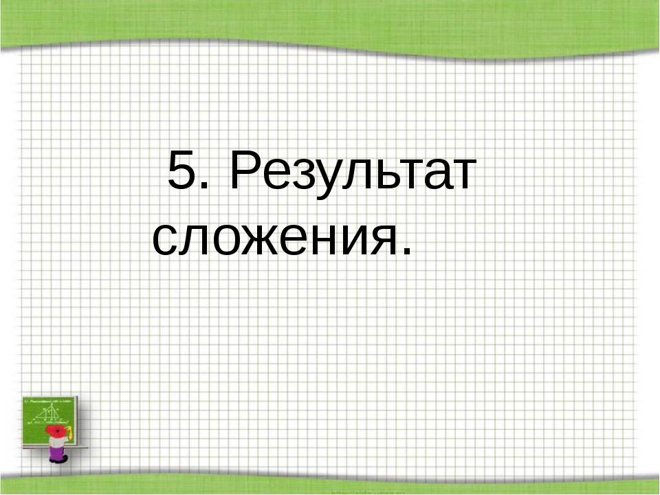 5. Результат сложения.