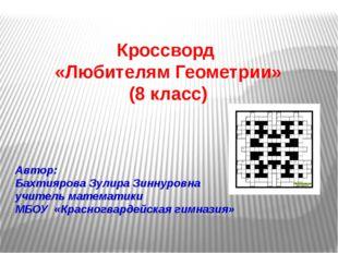 Автор: Бахтиярова Зулира Зиннуровна учитель математики МБОУ «Красногвардейска