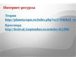 Интернет-ресурсы Теория http://planeta.tspu.ru/index.php?ur1=846&id_reg=14584