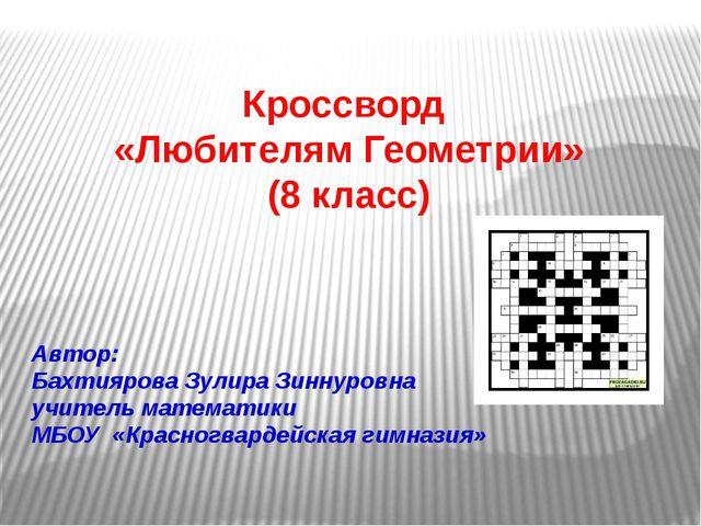 Автор: Бахтиярова Зулира Зиннуровна учитель математики МБОУ «Красногвардейска...