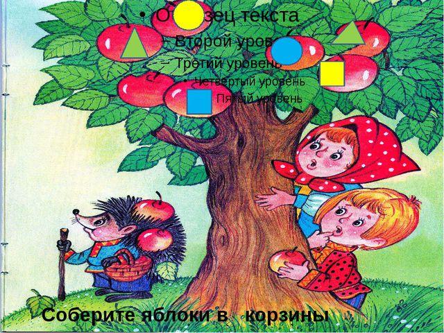 Соберите яблоки в корзины