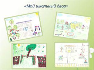 «Мой школьный двор»