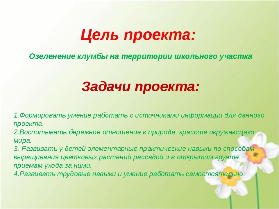 Цель проекта: Озеленение клумбы на территории школьного участка Задачи проект...