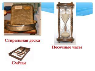 Стиральная доска Песочные часы Счёты