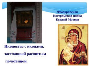 Иконостас с иконами, застланный расшитым полотенцем. Феодоровская Костромская