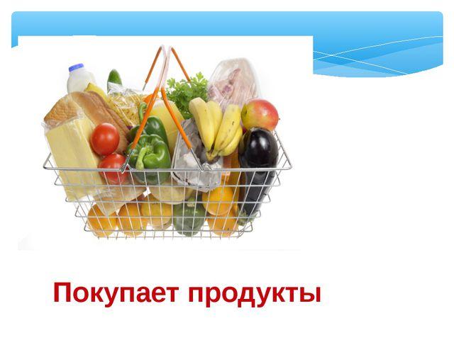 Покупает продукты