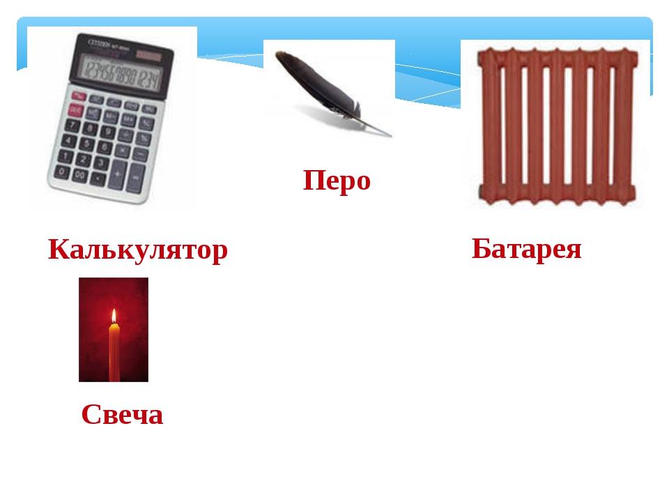 Калькулятор Батарея Перо Свеча