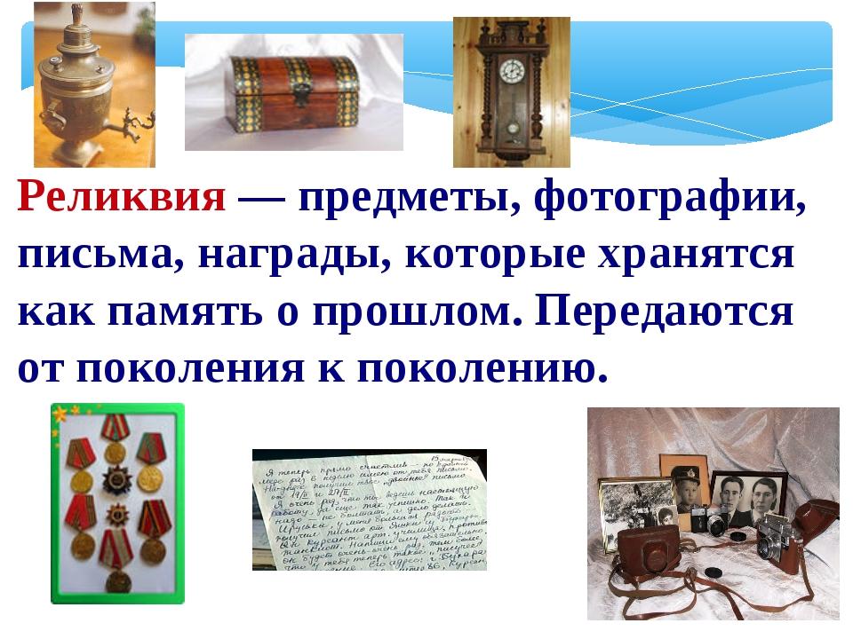Реликвия — предметы, фотографии, письма, награды, которые хранятся как память...