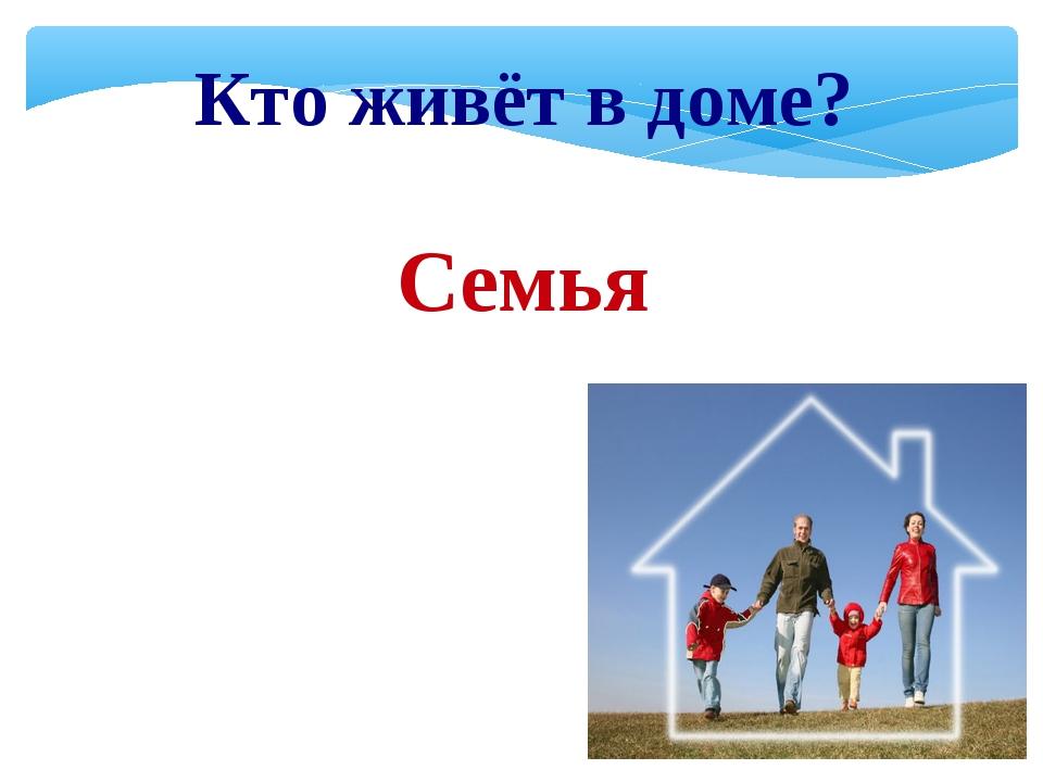 Кто живёт в доме? Семья