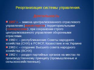 Реорганизация системы управления. Деятельность 1957 г.– замена централизован