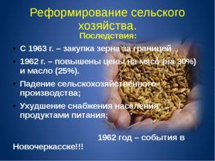 Реформирование сельского хозяйства. Последствия: С 1963 г. – закупка зерна за