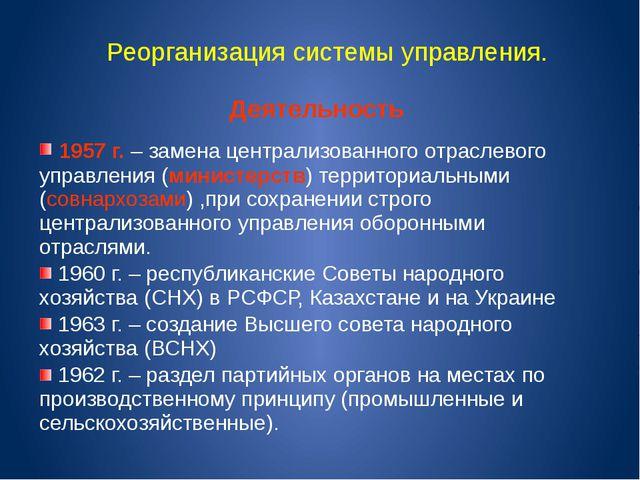 Реорганизация системы управления. Деятельность 1957 г.– замена централизован...