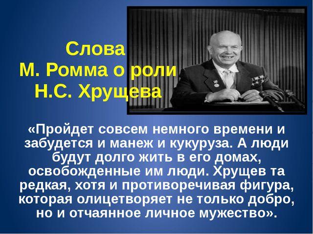 Слова М. Ромма о роли Н.С. Хрущева «Пройдет совсем немного времени и забудетс...