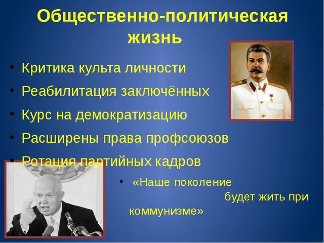 Общественно-политическая жизнь Критика культа личности Реабилитация заключён...