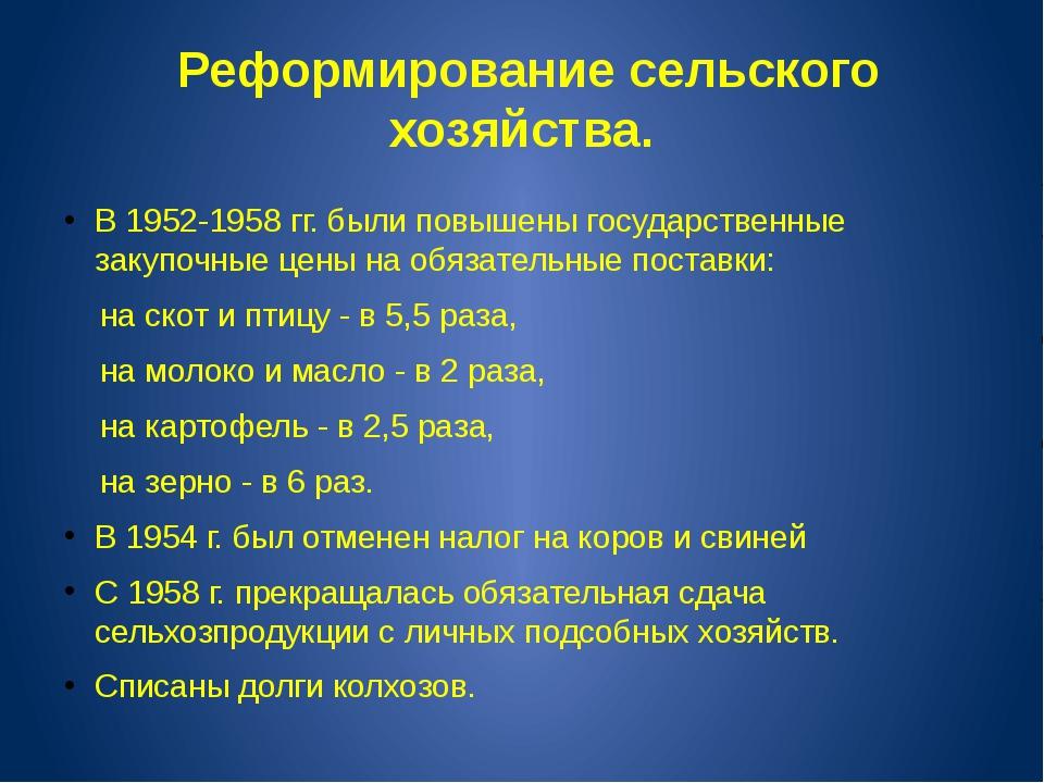 Реформирование сельского хозяйства. В 1952-1958 гг. были повышены государств...