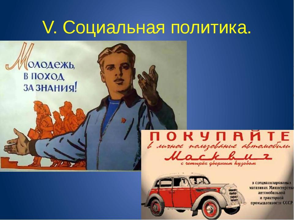 V. Социальная политика. .