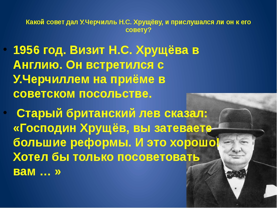 Какой совет дал У.Черчилль Н.С. Хрущёву, и прислушался ли он к его совету? 1...