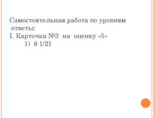 Самостоятельная работа по уровням ответы: I. Карточка №3 на оценку «5» 1) 8 1