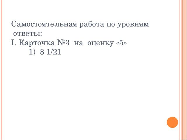 Самостоятельная работа по уровням ответы: I. Карточка №3 на оценку «5» 1) 8 1...