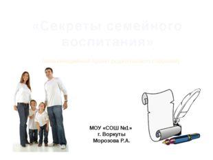 «Секреты семейного воспитания» (мультимедийный проект родительского собрания)