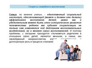 Семья, по мнению ученых, - единственный социальный институт, обеспечивающий (