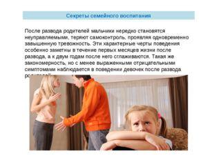После развода родителей мальчики нередко становятся неуправляемыми, теряют са