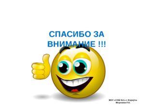 СПАСИБО ЗА ВНИМАНИЕ !!! МОУ «СОШ №1» г. Воркуты Морозова Р.А.