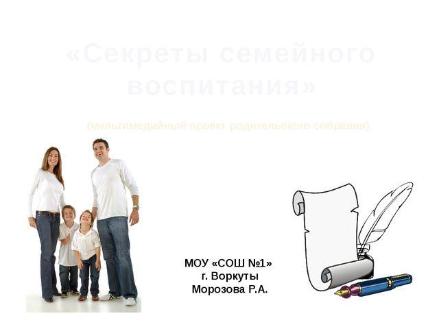 «Секреты семейного воспитания» (мультимедийный проект родительского собрания)...